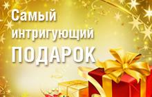 Распродажа подарков косметики Болгария